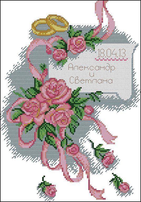 Схемы вышивки к свадебной открытки