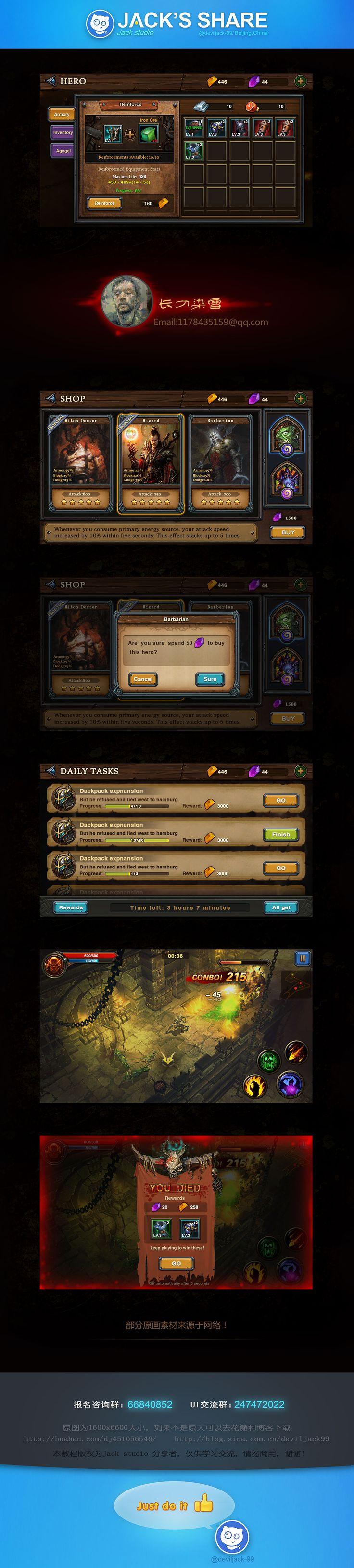 gameui/gui/ui/icon/interface/logo/design/share图标/界面/教程/游戏设计/ui交流群247472022/ui报名群66840852) http://blog.sina.com.cn/deviljack99  http://weibo.com/u/2796854547 http://i.youku.com/Deviljack99