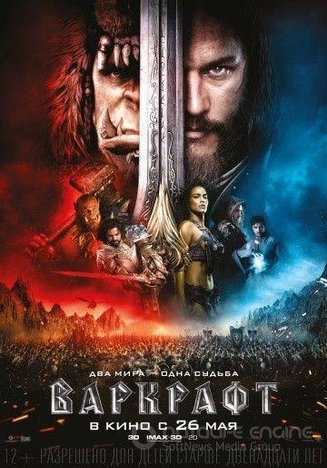 Варкрафт / Warcraft (2016) 1080p | Чистый звук #фильмы #боевик #фэнтези