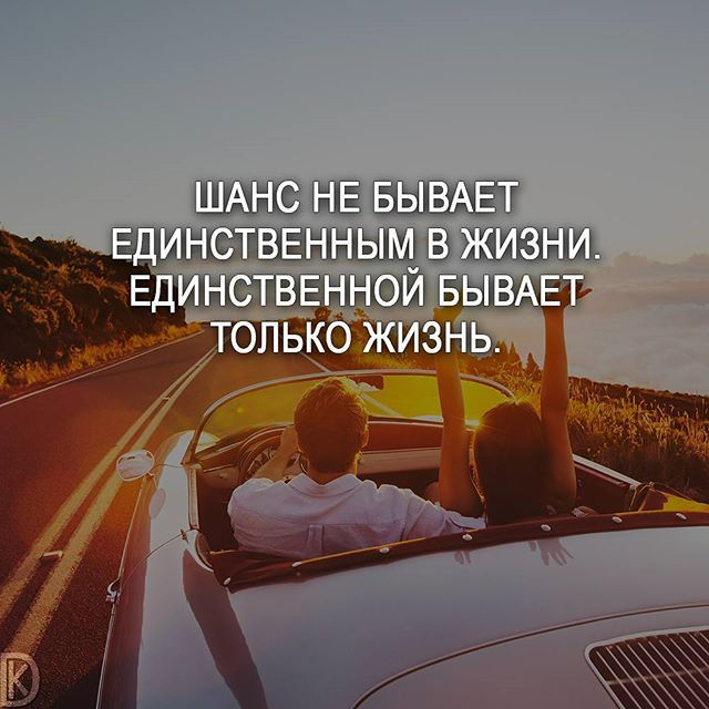 #мотивациянакаждыйдень #мудрсть #жизнь #смыслжизни #чувство #счастье #романтика #саморазвитие #совет #мыслиоглавном #счастьерядом #счастьебытьлюбмой #мыслиожизни #успехнасждет #цитатывеликихмужчин #deng1vkarmane