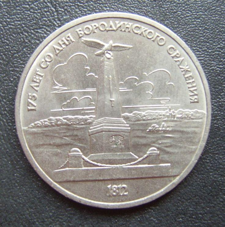 #RC3/11 RUSSIA USSR Russland Sowjetunion UdSSR 1 Rubel Rouble 1987 Borodinskoe