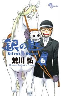 銀の匙SilverSpoon(6)[荒川弘]