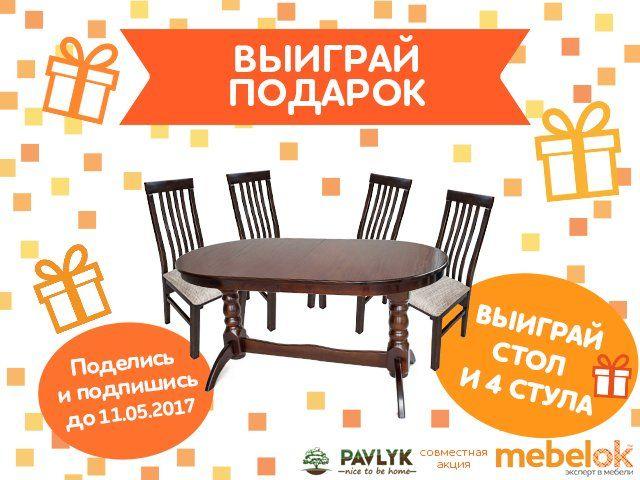 Совместная акция интернет-магазина МебельОк и мебельного производителя Mebel-Pavlik: бесплатная доставка мебели по Украине и розыгрыш ценных призов.