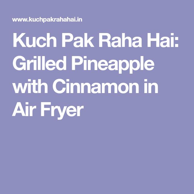 Kuch Pak Raha Hai: Grilled Pineapple with Cinnamon in Air Fryer