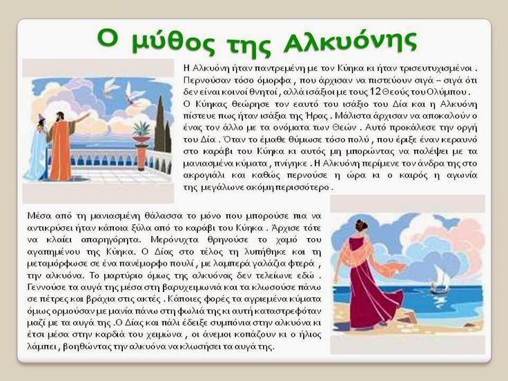 Νηπιαγωγείο Παναγιούδας: Ο Μύθος της Αλκυόνης - Αλκυονίδες μέρες