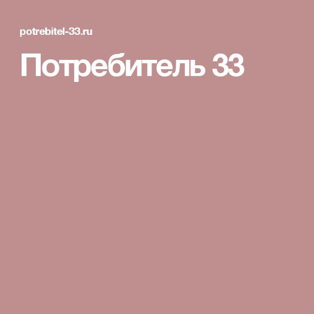 Потребитель 33