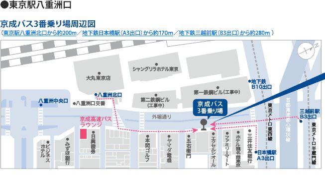 京成高速バス 東京駅~成田空港900円(東京シャトル)