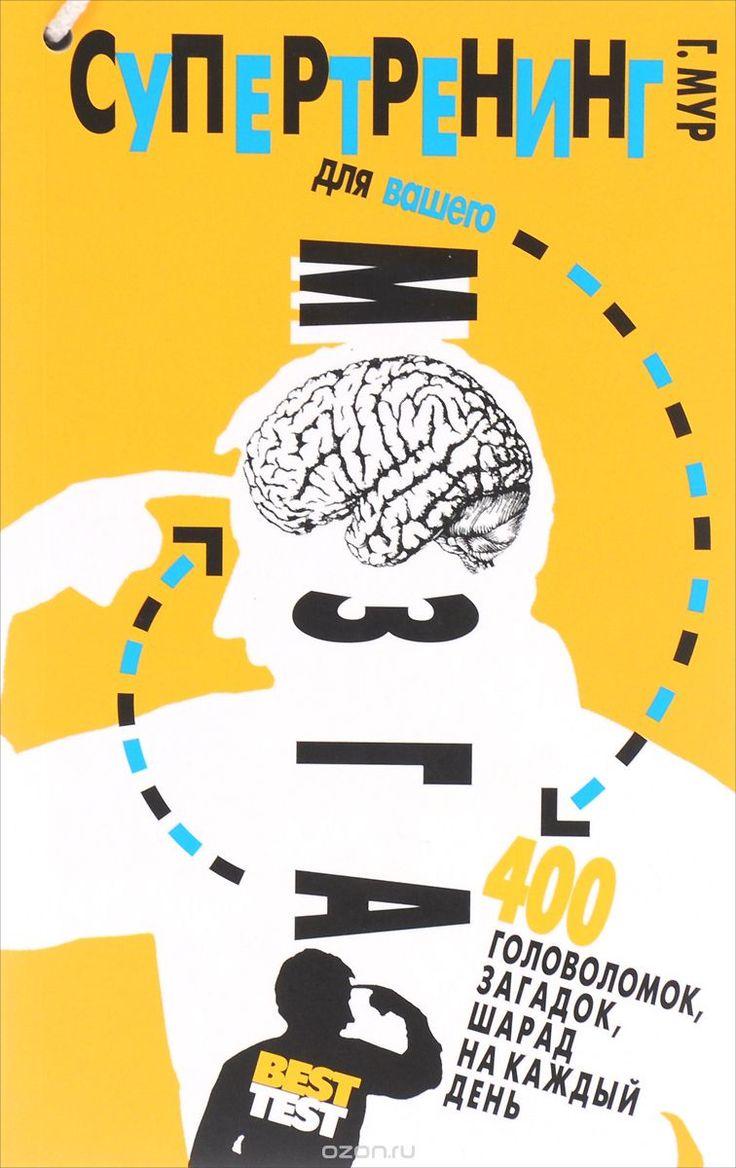 """Книга """"Супертренинг для вашего мозга. 400 головоломок, загадок, шарад на каждый день"""" Гурет Мур - купить на OZON.ru книгу Супертренинг для вашего мозга. 400 головоломок, загадок, шарад на каждый день с доставкой по почте   978-5-8475-0904-6"""