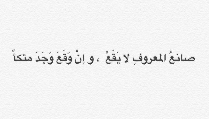 صانع المعروف Arabic Calligraphy Calligraphy