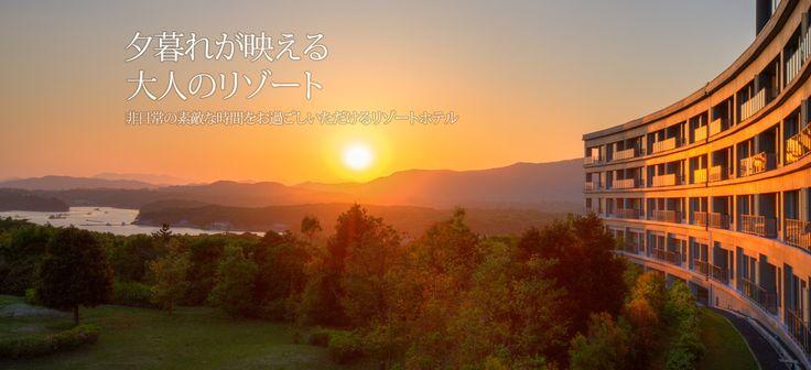 夕暮れが映える 大人のリゾート。非日常の素敵な時間をお過ごしいただける志摩観光ホテル ベイスイート 日本中の都ホテル