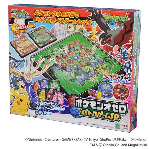 ポケモン ゲームファクトリー ポケットモンスター XY ポケモンオセロバトルゲーム10