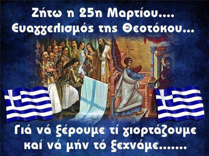 25th of March 1821- greek independence day & the annunciation