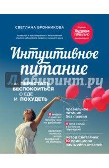 Светлана Бронникова - Интуитивное питание. Как перестать беспокоиться о еде и похудеть обложка книги