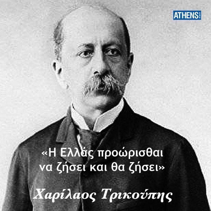 Ο Χαρίλαος Τρικούπης πέθανε στις 30 Μαρτίου 1896.