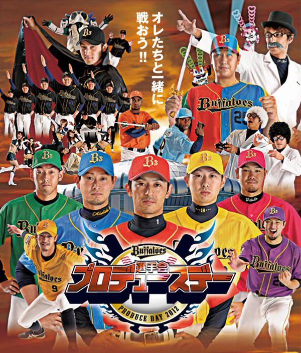 「Bs選手会プロデュースデー2012」開催!   オリックス・バファローズ オフィシャルサイト