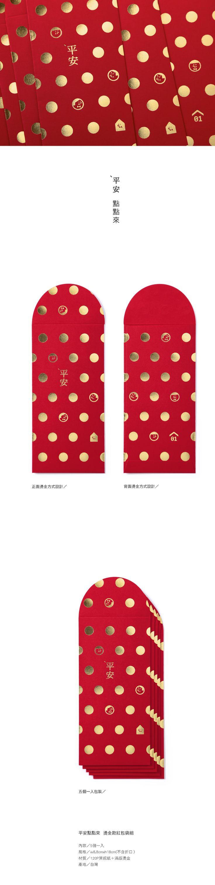 平安點點來/紅包袋組。燙金款 - 0416x1024 | Pinkoi