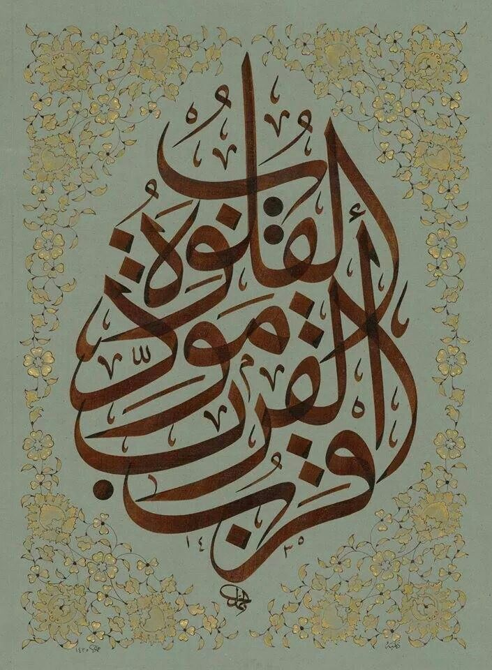 Best روائع الخط العربي images on pinterest islamic