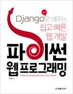 Django로 배우는 쉽고 빠른 웹 개발