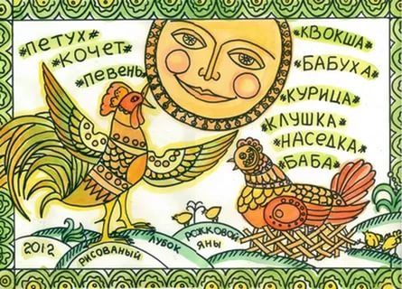 петух лубок: 17 тыс изображений найдено в Яндекс.Картинках