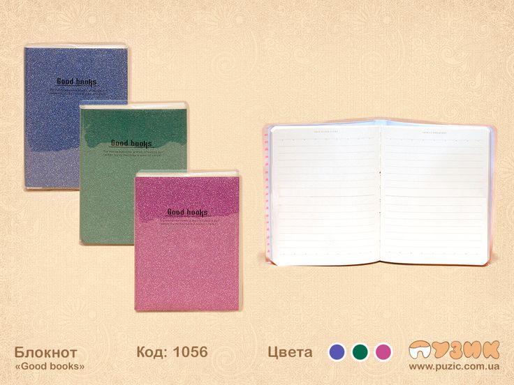 """Блокнот """"Good books"""".Яркий и незабываемый блокнот в линейку. Он просто сияет, красота его не оставит вас равнодушным. Он выполнен в нескольких цветах. Удобен в использовании и имеет небольшой размер, что идеально подходит чтобы носить его с собой."""""""