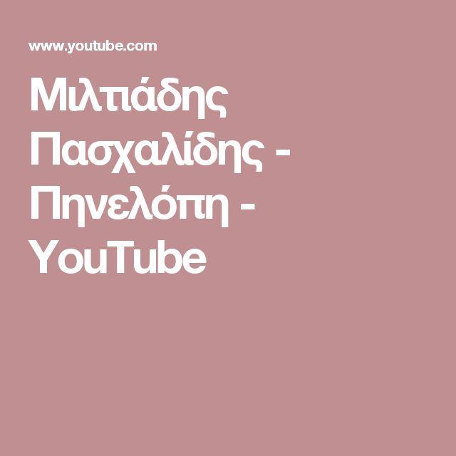 Μιλτιάδης Πασχαλίδης - Πηνελόπη - YouTube