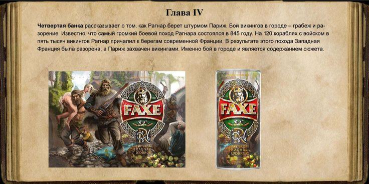 6 уникальных банок FAXE | Пресс-центр | Московская Пивоваренная Компания