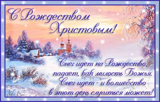 Тупик.Ru: С Рождеством Христовым!