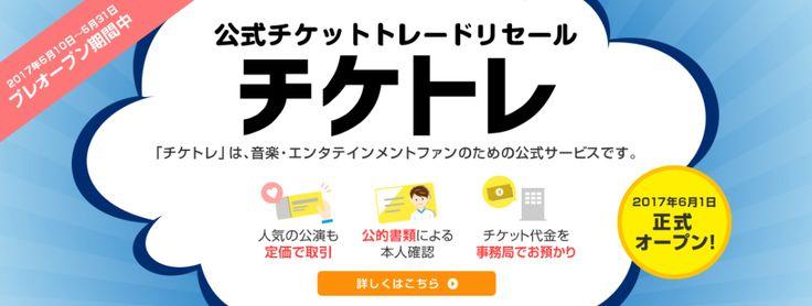 高額転売の抑止効果はあるのか、ぴあが公式チケット二次流通サービス「チケトレ」をローンチ   TechCrunch Japan