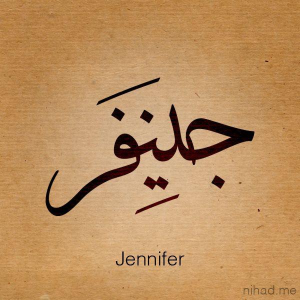 Arabic Calligraphy Yo Pinterest Calligraphy Names