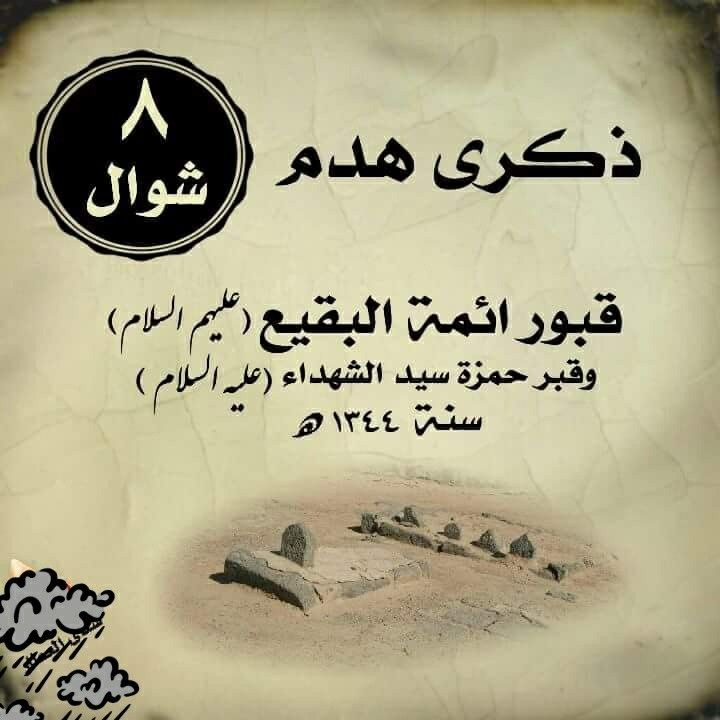 Pin By Hope In Allah On يا إمام المتقين يا علي Calligraphy Movie Posters Arabic Calligraphy