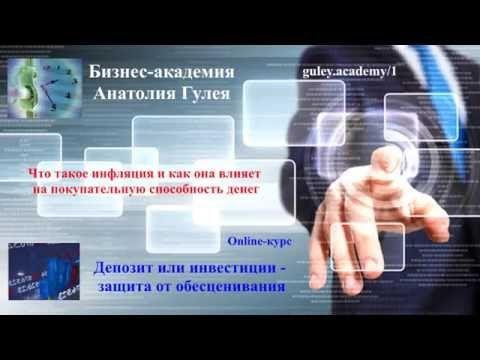 Депозит или инвестиции - защита от обесценивания. Бизнес-академия Анатолия Гулея. Регистрация: http://guley.academy/1