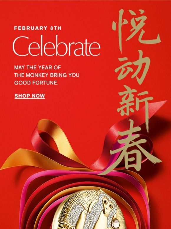 Celebrate the Year of the Monkey and Choose Your Free Gift, with your purchase. - Estée Lauder