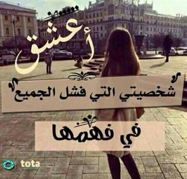 Pin By Soukayna Mazouz On كلمات Arabic Quotes Sweet Words Cute Love Couple