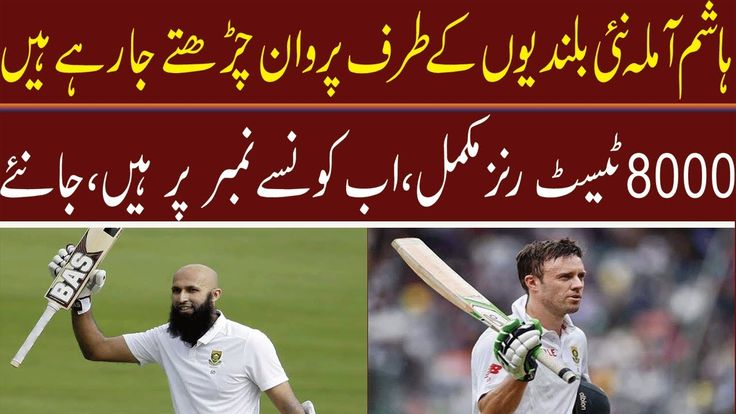 Hashim Amla 8000 Test Runs Complete | The new heights are going on Test ...