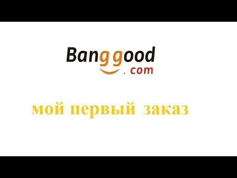 NEW! Обзор заказа с Banggood.com