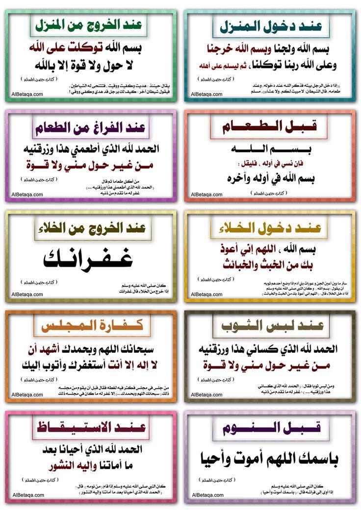 أذكار و #آداب متنوعة #ذكر #الله #دعاء #غرد_بصورة