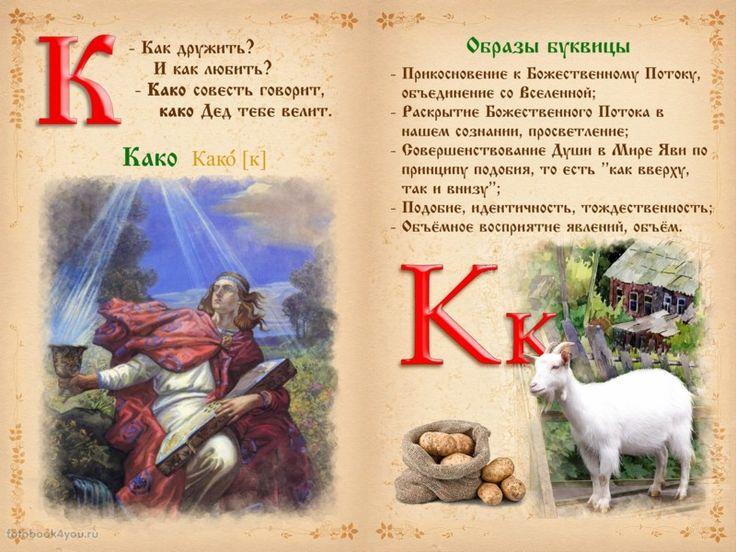 картинки к древнеславянскому алфавиту первого