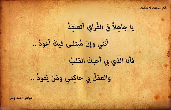 اشعار عن الفراق, فكر بعقلك قبل قلبك, خواطر واشعار احمد ...
