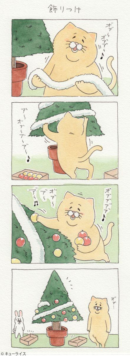 足りない!!足りてないよネコノヒー! はたしてネコノヒーのクリスマスツリーはsuccessできるのか? 後半に続く。 クリスマスツリーが家庭や繁華街を彩る季節がやってきて、ケンタッキーのCMが流れて来るといよいよクリスマスが近づいてきた感じがしますね。 こちらはネコノヒーの着彩作業が遅々として進まず、発狂しそうです。 誰だい水彩で塗ろうって言った奴は!?私だよっ! ネコノヒー 1 作者: キューライス 出版社/メーカー: KADOKAWA 発売日: 2017/10/30 メディア: 単行本 この商品を含むブログを見る チベットスナギツネの砂岡さん 作者: キューライス 出版社/メーカー: KA…