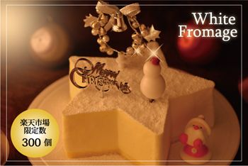 クリスマスケーキ,2014,予約,人気有名店,お取り寄せ,通販,おいしい
