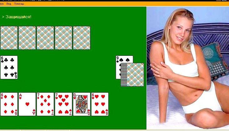 Покер на раздевания на писи