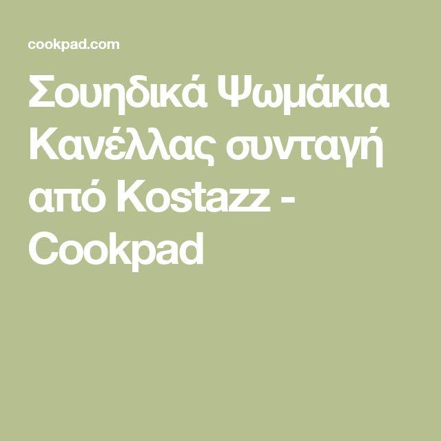 Σουηδικά Ψωμάκια Κανέλλας συνταγή από Kostazz - Cookpad