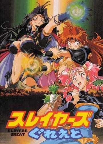 Slayers Film 3 - Great VOSTFR DVD Animes-Mangas-DDL    https://animes-mangas-ddl.net/slayers-film-3-great-vostfr-dvd/