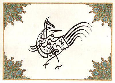 Islam-Zoomorphic-Calligraphy-Painting-HANDMADE-Turkish-Persian-Arabic-India-Art-190717972775