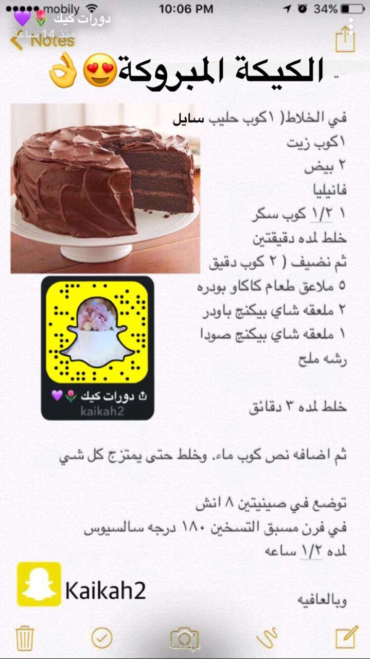 Pin By Maryam On اكلات Yummy Food Dessert Bread Recipes Sweet Cooking Recipes Desserts