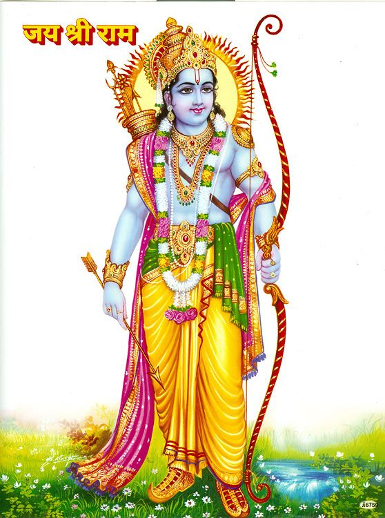 Lord Rama (Reprint on Paper - Unframed)