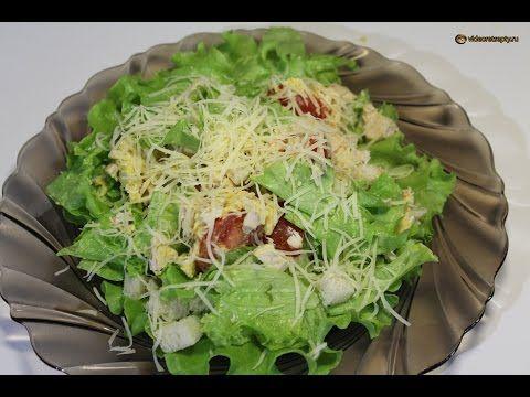 Салат Цезарь / Сaesar salad | Видео Рецепт - YouTube