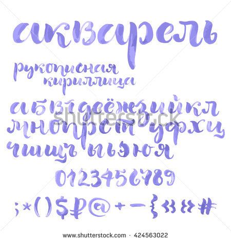 Brush script alphabet. Title in Russian means Watercolor - handwritten cyrillic. Lowercase letters, numbers and special symbols on white background.