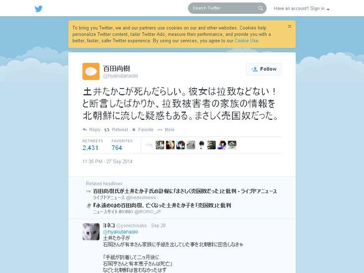 screenshot of https://twitter.com/hyakutanaoki/status/516113929617948672