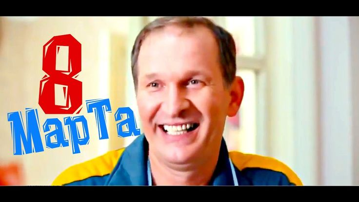 """Добрая КОМЕДИЯ """"8 Марта"""" 2016 - Смешные комедии 2017"""